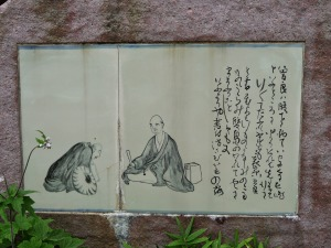 Oku no Hosomichi (a page from this haibun by Basho)